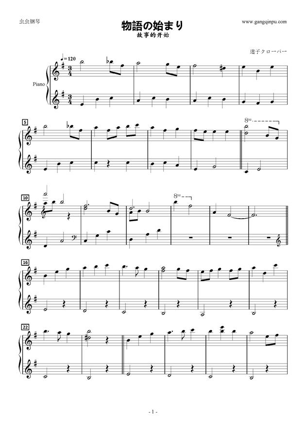物�Zの始まり钢琴谱 第1页
