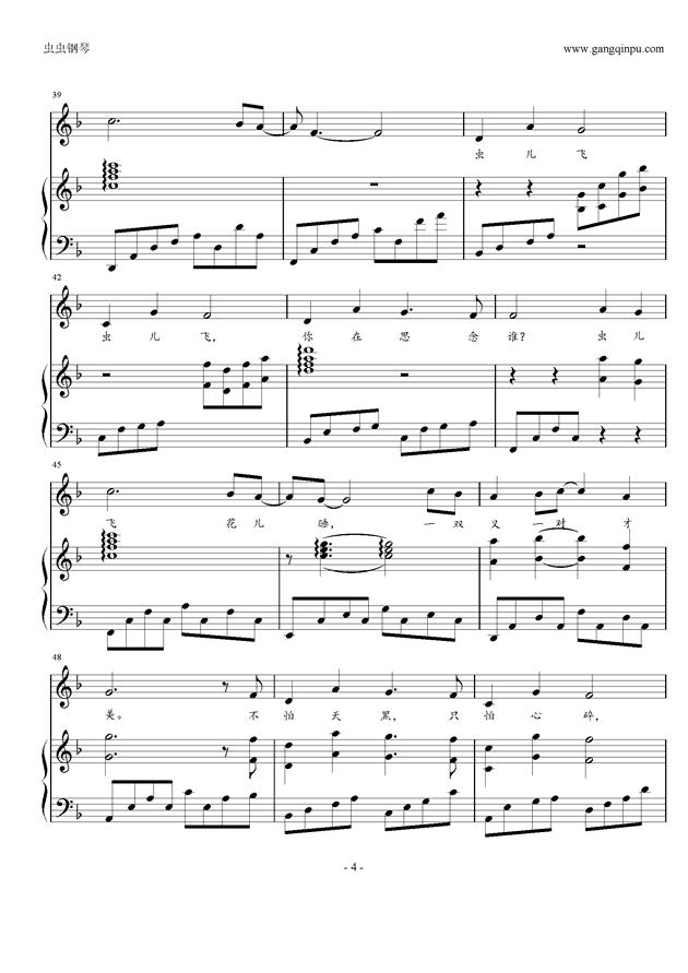 虫儿飞钢琴谱 第4页
