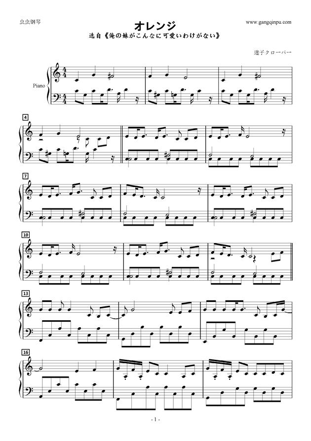 オレンジ钢琴谱 第1页