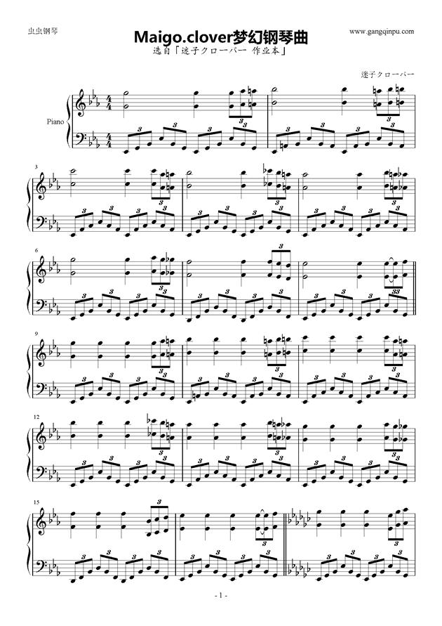 Maigo.clover钢琴谱 第1页