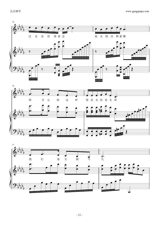 匆匆那年钢琴版伴奏,匆匆那年钢琴版伴奏钢琴谱,匆匆那年钢琴版