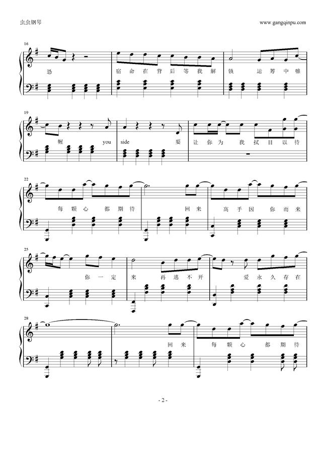 高手归来钢琴谱 第2页