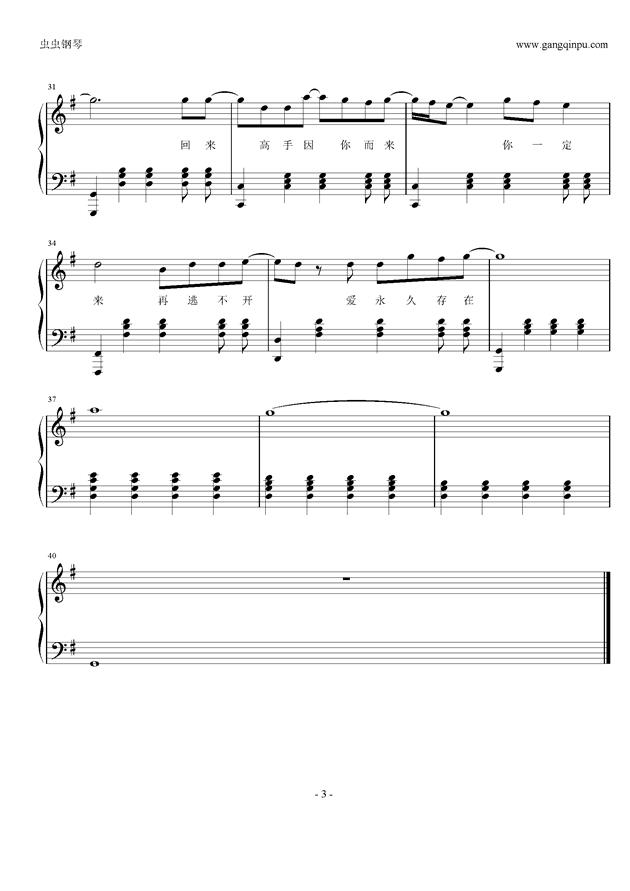 高手归来钢琴谱 第3页