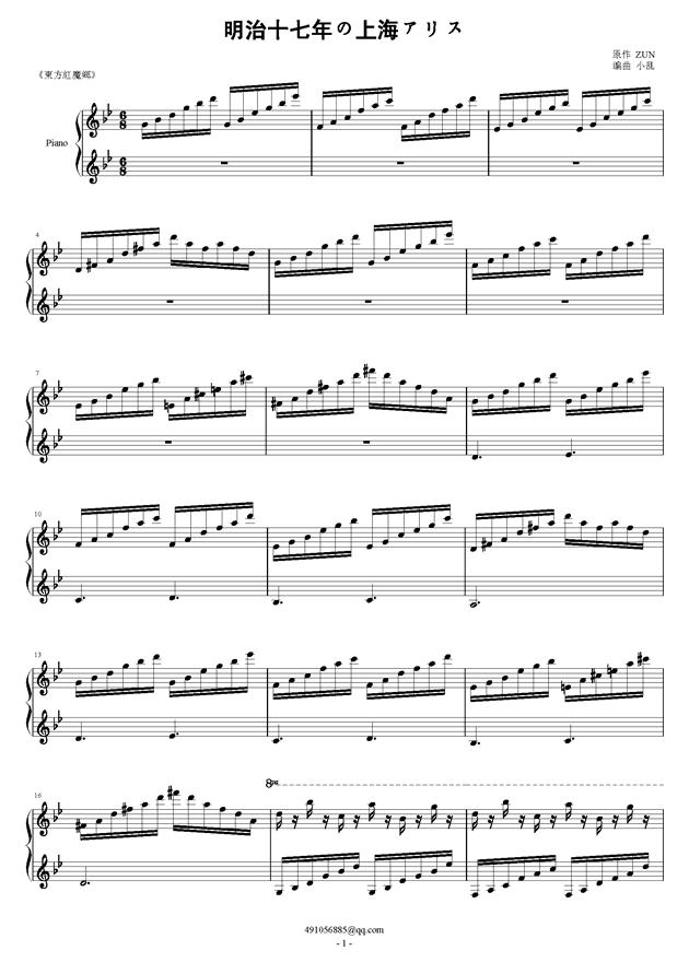 【东方】明治十七年の上海アリス钢琴谱 第1页