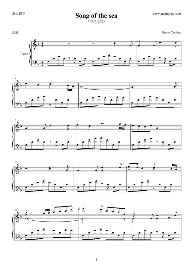 海洋之歌钢琴谱 第1页