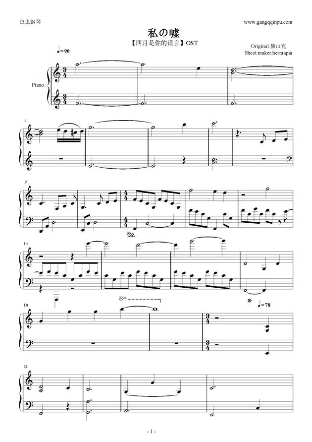 私の嘘钢琴谱 第1页
