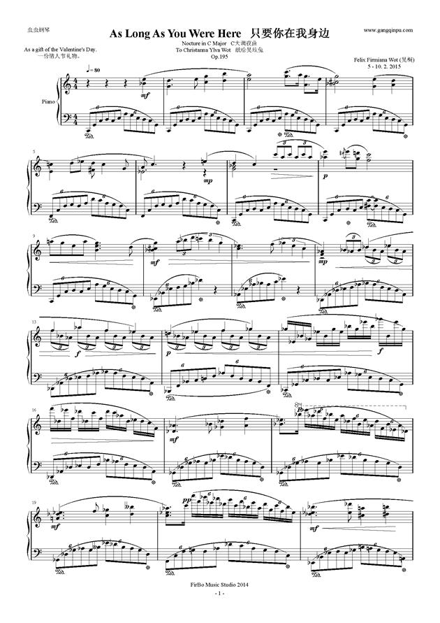只要你在我身边钢琴谱 第1页