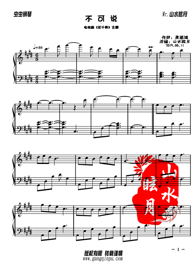 《出山》钢琴简谱