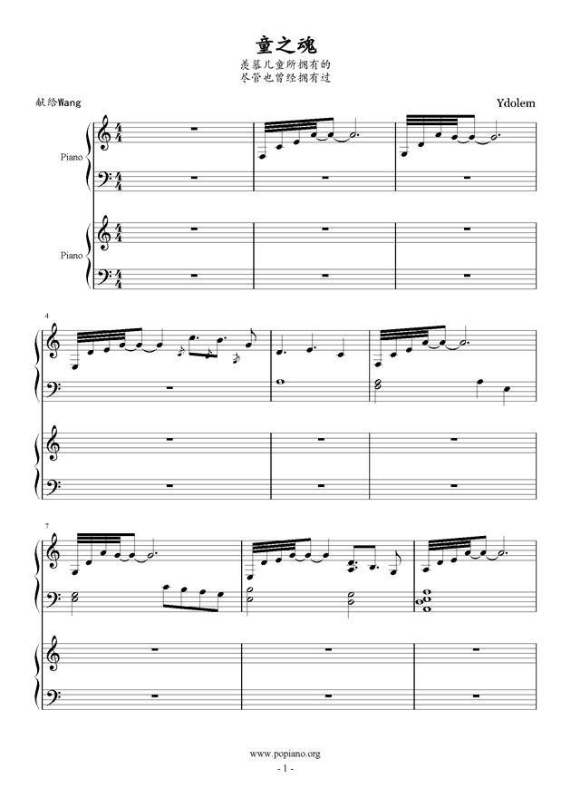 童之魂钢琴谱 第1页