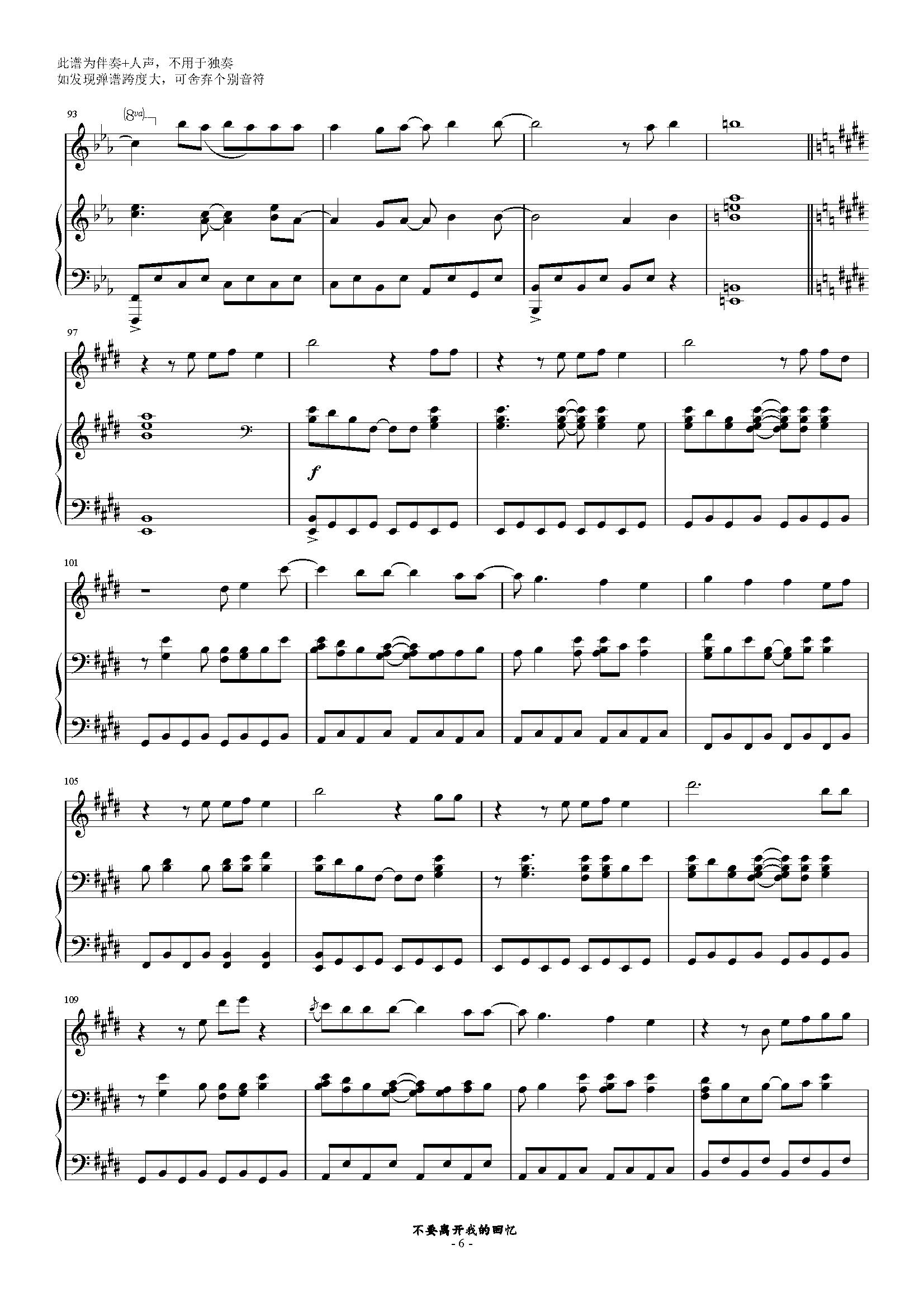 多远都要在一起钢琴谱 第6页