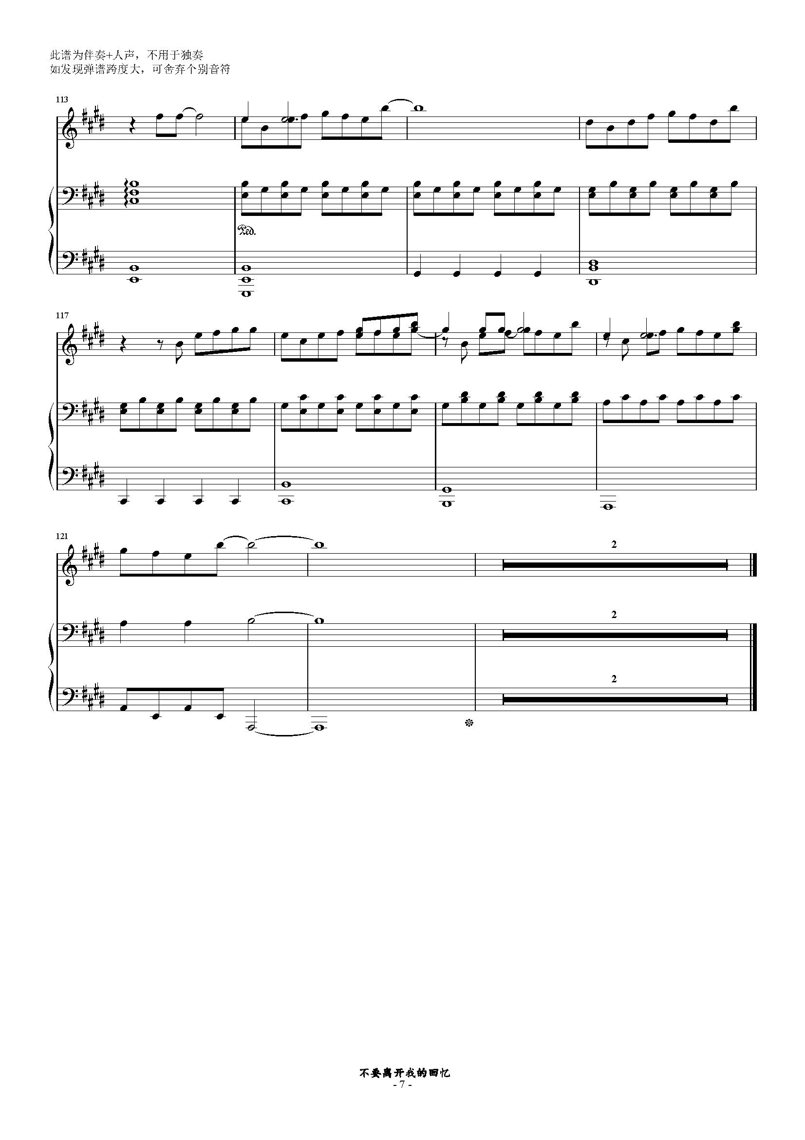 多远都要在一起钢琴谱 第7页
