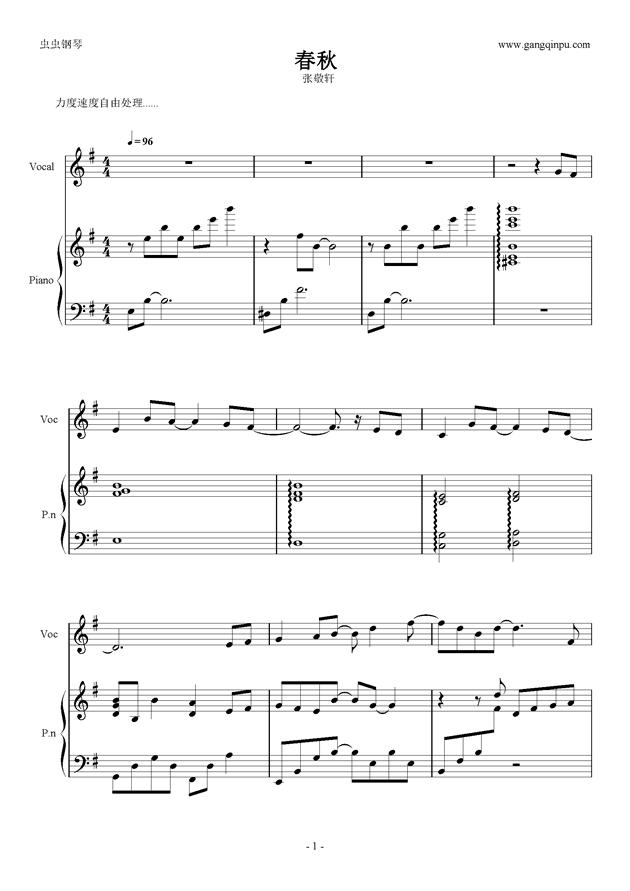 春秋钢琴谱 第1页