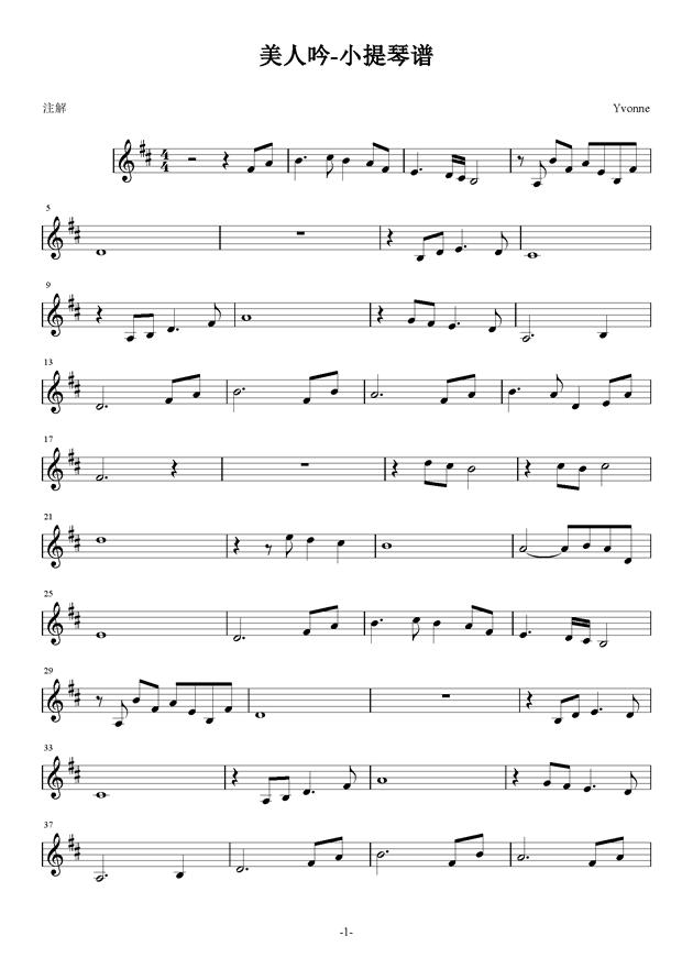 美人钢琴谱 第1页