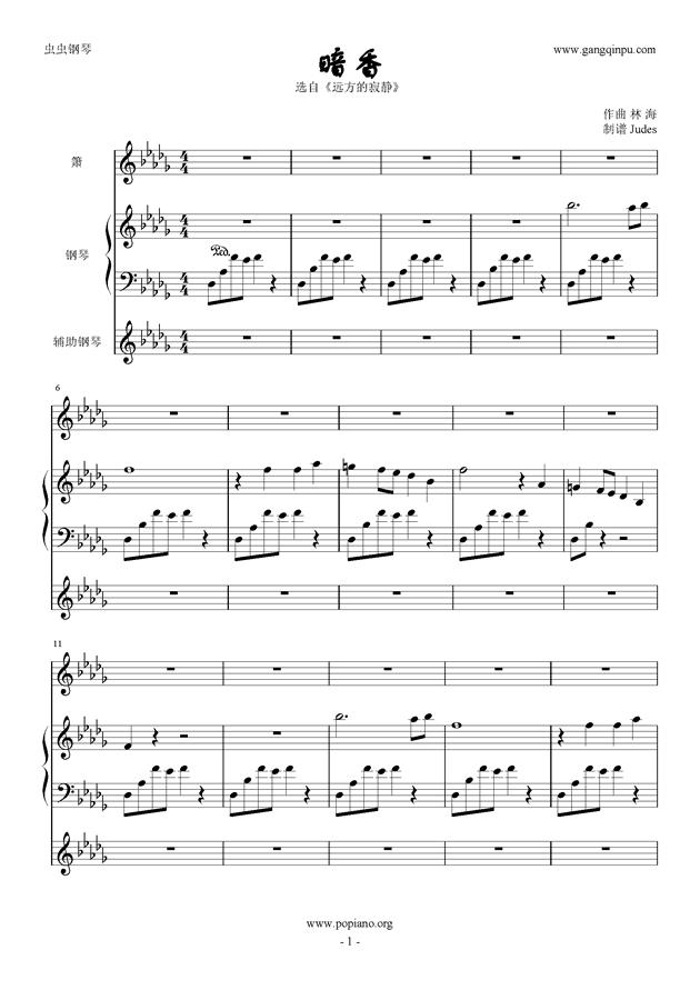 暗香钢琴谱 第1页