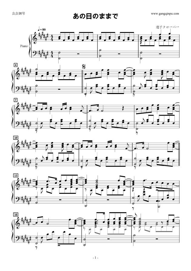 あの日のままで钢琴谱 第1页