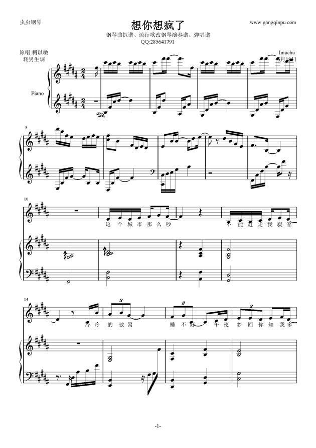 想你想疯了钢琴谱 第1页