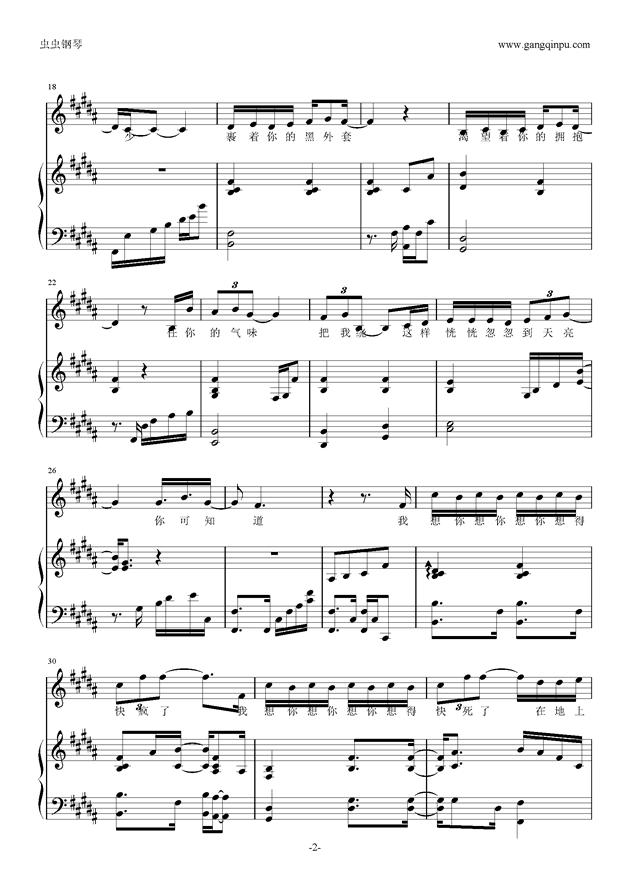 想你想疯了钢琴谱 第2页