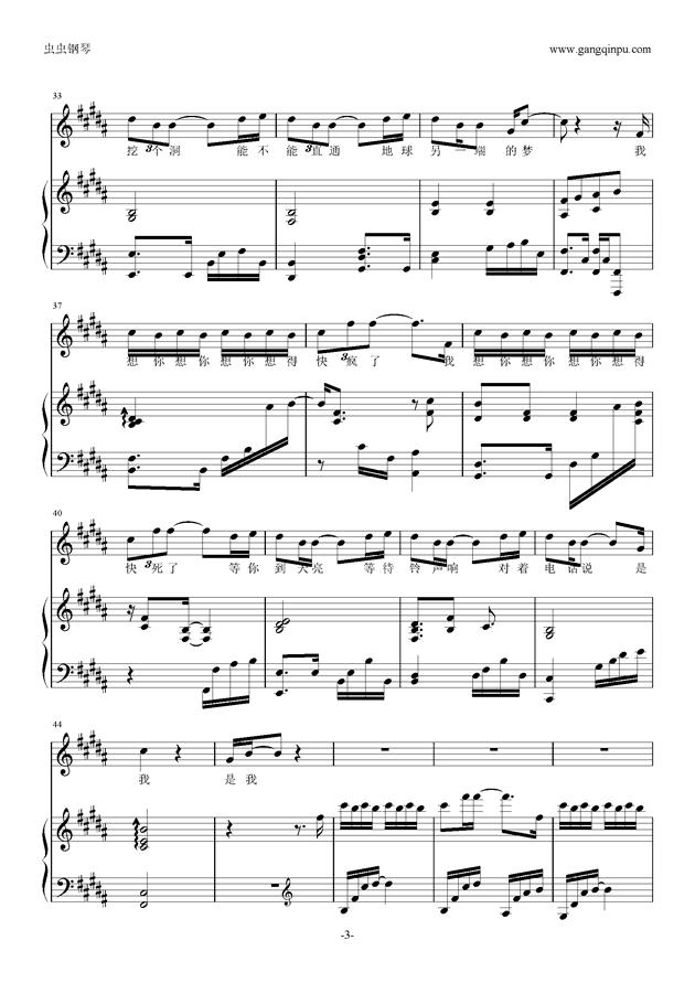 想你想疯了钢琴谱 第3页