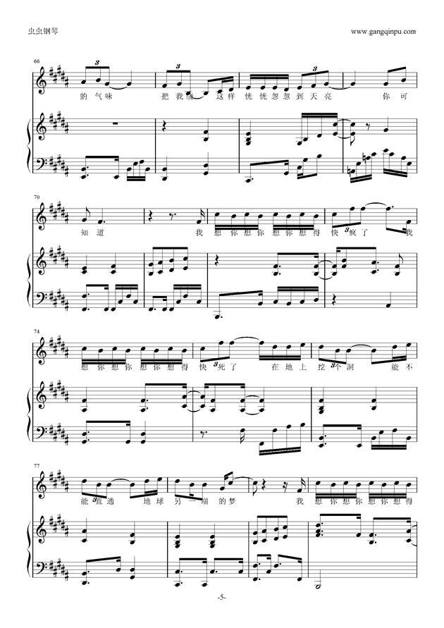想你想疯了钢琴谱 第5页
