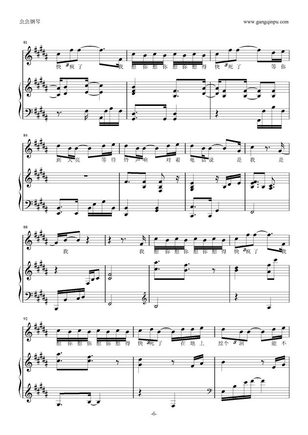 想你想疯了钢琴谱 第6页