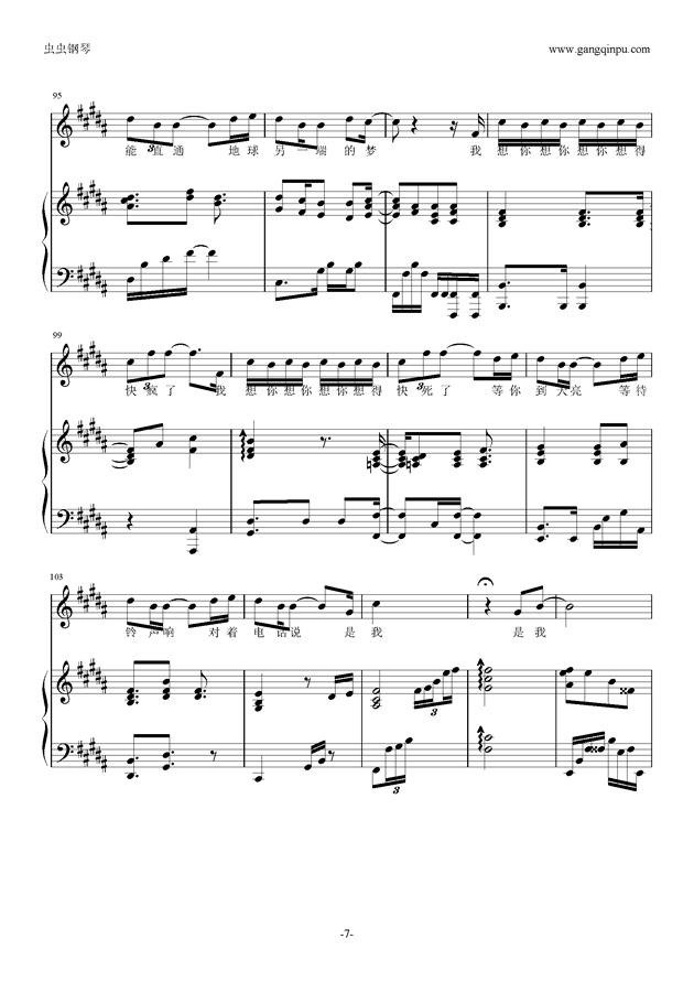 想你想疯了钢琴谱 第7页