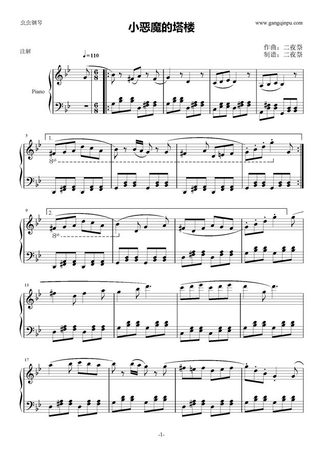 小恶魔的塔楼钢琴谱 第1页