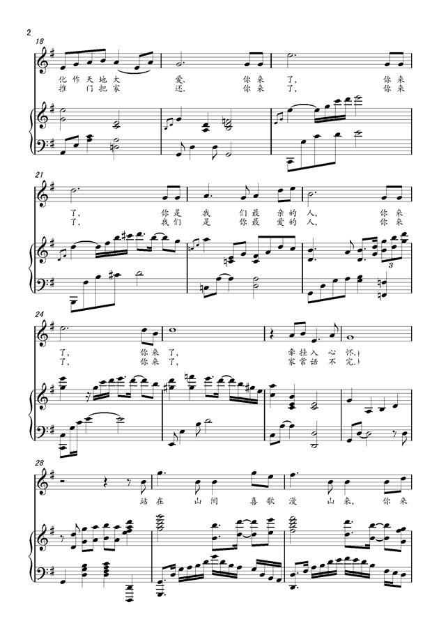 你来了 钢琴伴奏谱