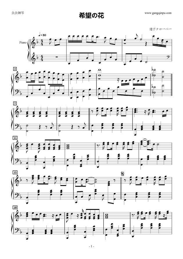 希望の花钢琴谱 第1页