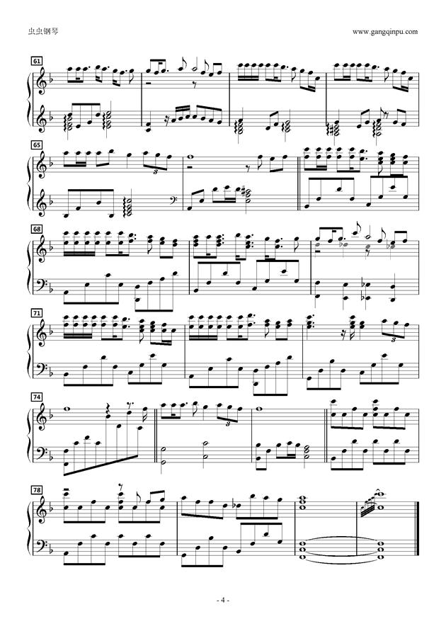 希望の花钢琴谱 第4页