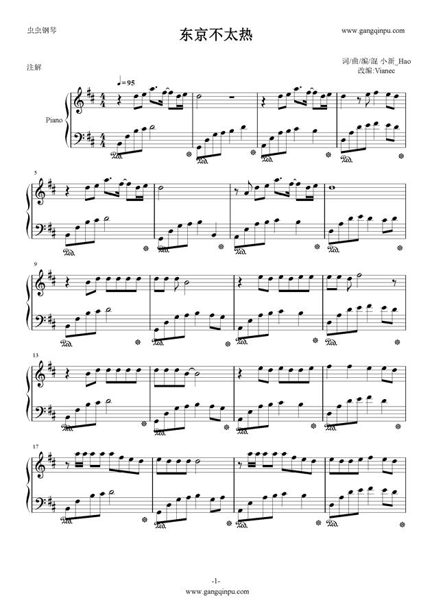 东京不太热钢琴谱 第1页