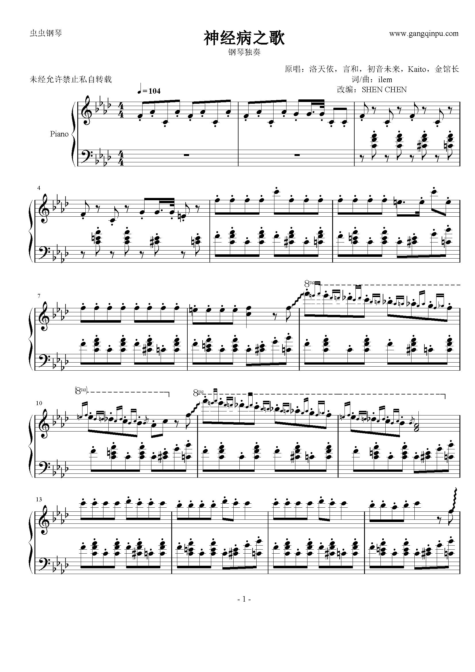 洛天依钢琴谱 第1页