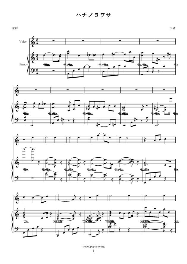 ハナノヨワサ钢琴谱 第1页
