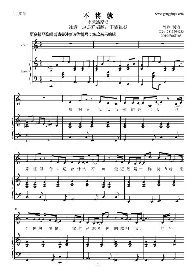 不将就钢琴谱 第1页