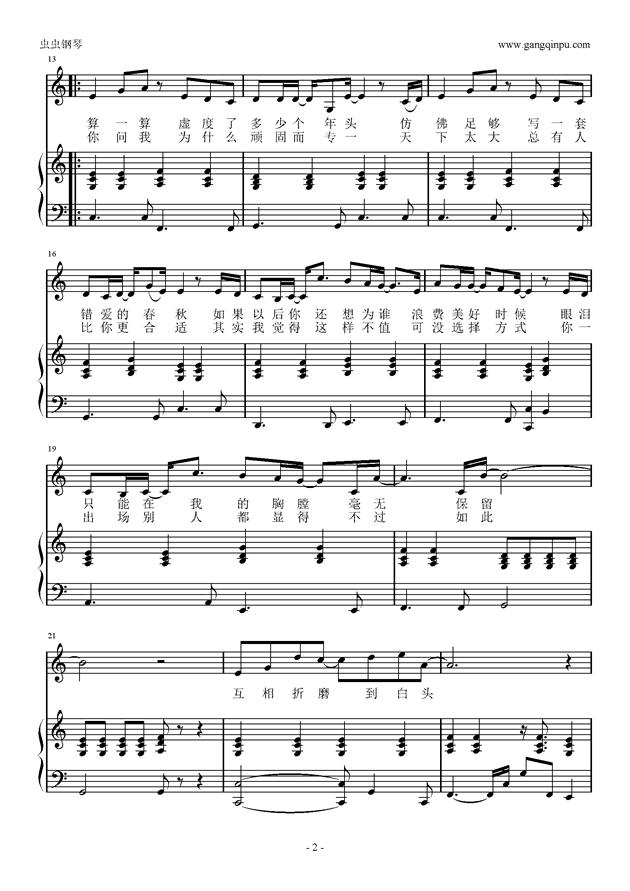 不将就钢琴谱 第2页