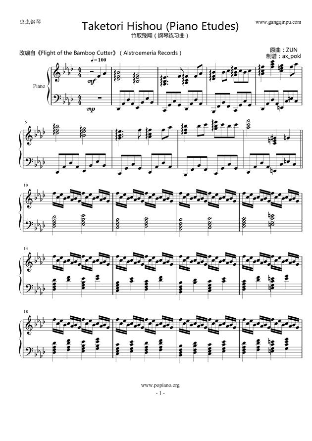 Taketori Hishou钢琴谱 第1页