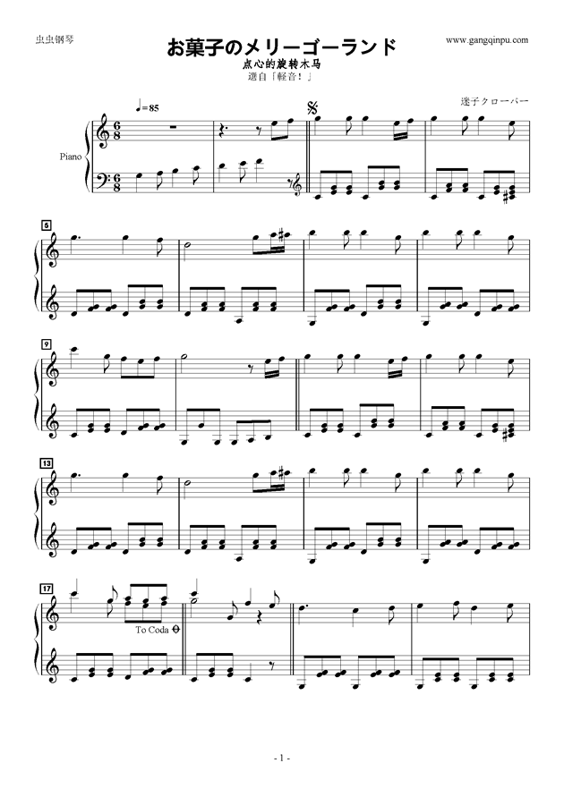 リーゴーランド钢琴谱,お菓子のメリーゴーランド钢琴谱网,お菓