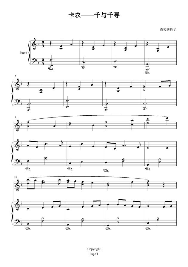 千与千寻和卡农合奏钢琴谱 第1页