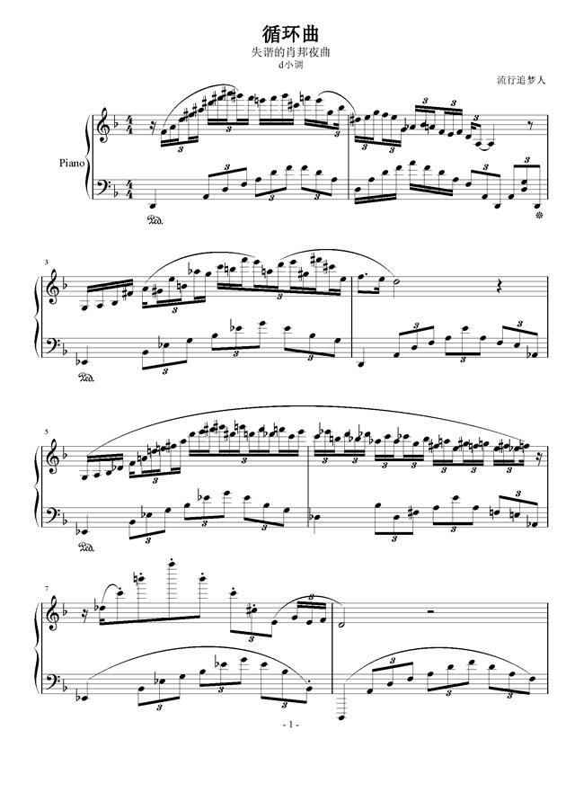肖邦夜曲印象钢琴谱 第1页