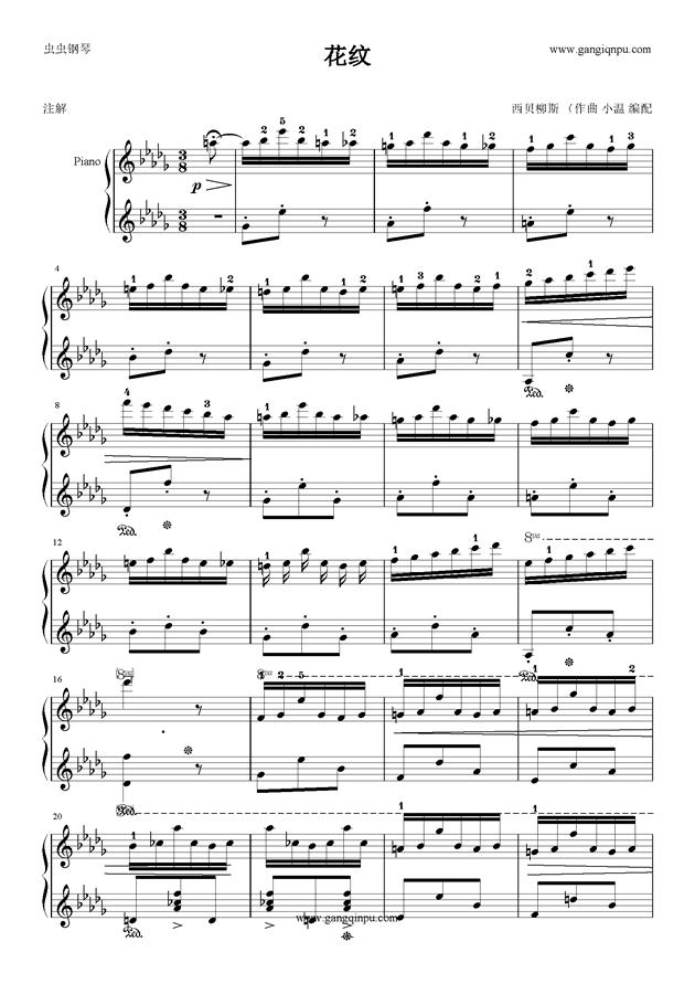 花纹钢琴谱 第1页