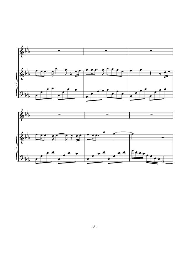 不朽钢琴谱 第8页