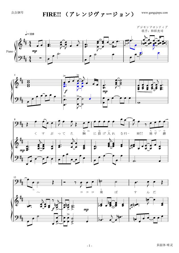 数码宝贝 FIRE 钢琴版 歌 伴奏 ,数码宝贝 FIRE 钢琴版 歌 伴奏 钢琴