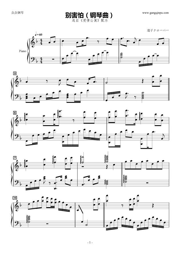 别害怕钢琴谱 第1页