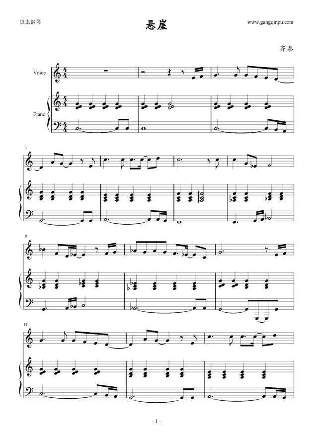 悬崖钢琴谱 第1页