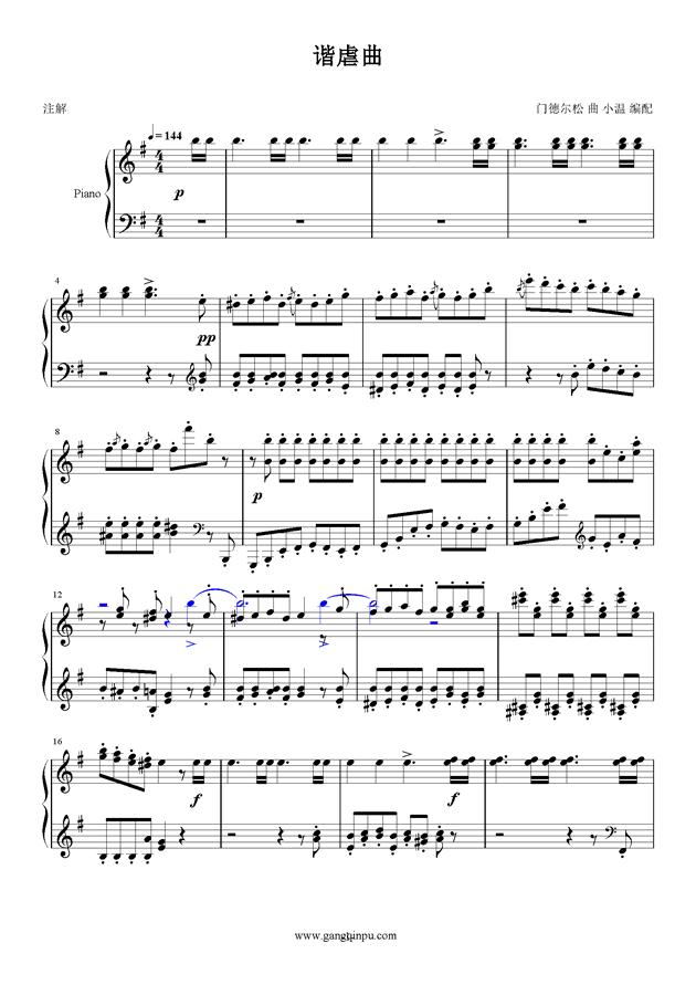谐虐曲钢琴谱 第1页