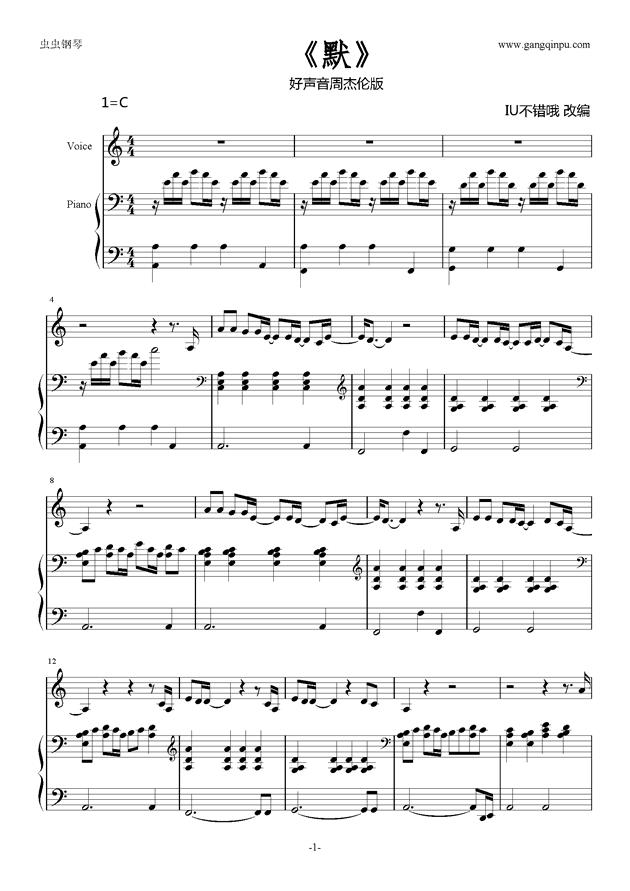 默的钢琴谱_《默》,《默》钢琴谱,《默》钢琴谱网,《默》钢琴谱大全 ...