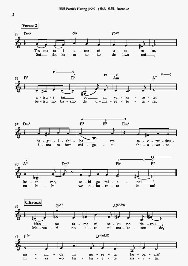 ハナノヨワサ钢琴谱 第2页