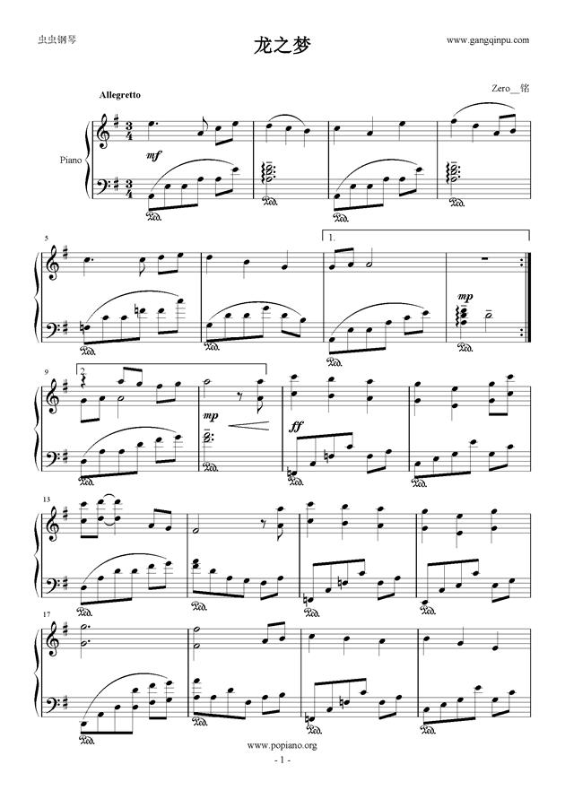 龙之梦钢琴谱 第1页