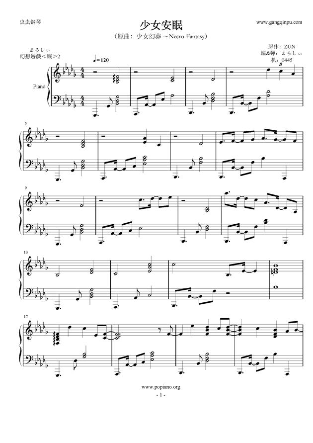 少女安眠钢琴谱 第1页