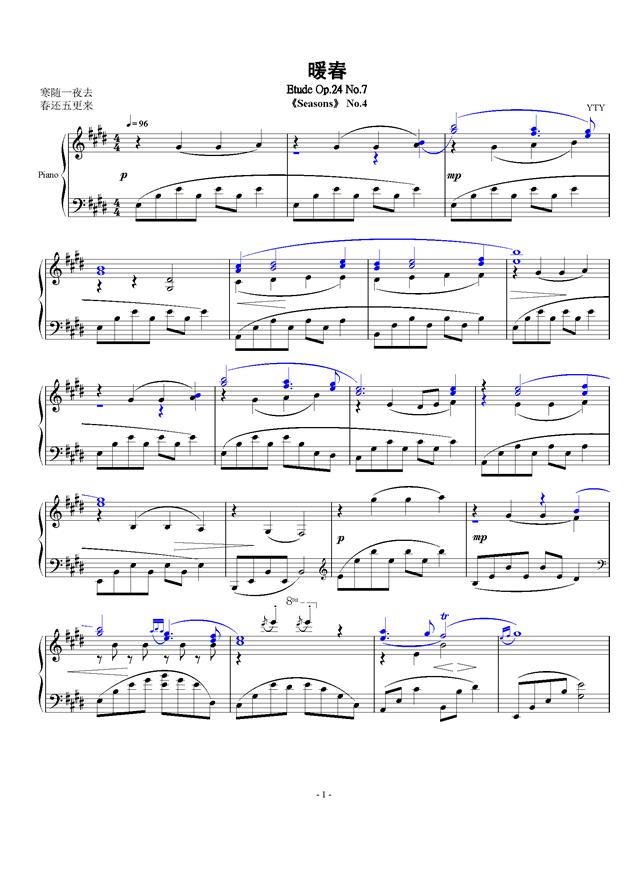 暖春钢琴谱 第1页