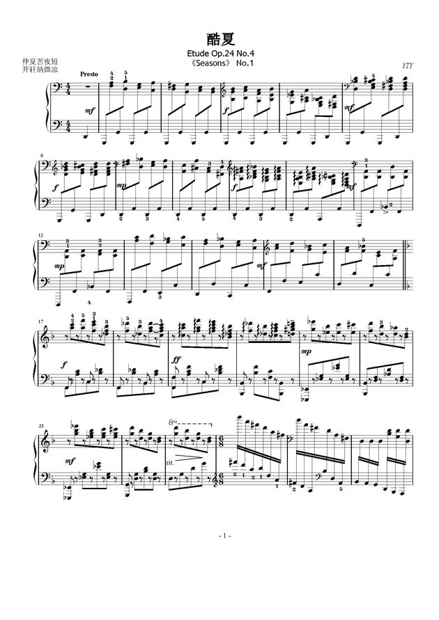 酷夏钢琴谱 第1页
